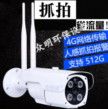 手机远程抓拍监控无线报警4G摄像头